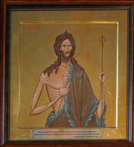 Икона св.Иоанна Предтечи, подаренная храму Святейшим Патриархом Алексием II