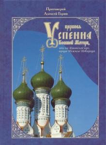Книга «Церковь Успения Божией Матери, что на Ильинской горе, города Нижнего Новгорода» протоиерея Алексея Горина