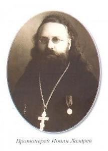 о.Иоанн (Лазарев)