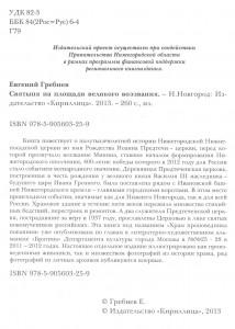 Описание книги Е.И. Гребнева «Святыня на площади великого воззвания»
