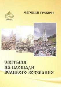 «Святыня на площади великого воззвания». Книга Е.И. Гребнева