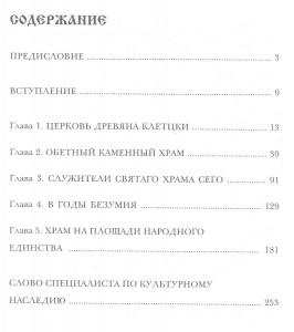 Содержание книги Е.И. Гребнева «Святыня на площади великого воззвания»