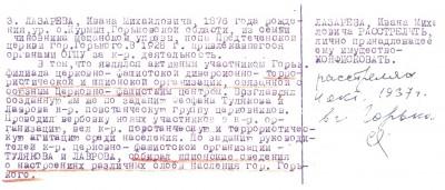 Выписка из протокола о расстреле протоиерея Иоанна Лазарева. ЦАНО