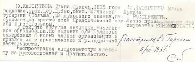 Выписка из протокола о расстреле священника Иоанна Каторжина