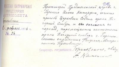 Документ о назначении священника Иоанна Каторжина настоятелем Спасо-Преображенской Печерской церкви